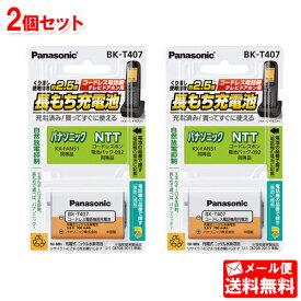 【メール便送料無料】コードレス電話機用電池パナソニック充電式ニッケル水素電池BK-T407 2個セット[HHR-T407の後継電池 子機用 バッテリー Panasonic NTT KX-FAN51]