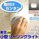 【送料無料】シーリングライト LED 東芝 小型LEDシーリングライト 《昼白色》 60w型相当 玄関 廊下 脱衣所 などに LE…
