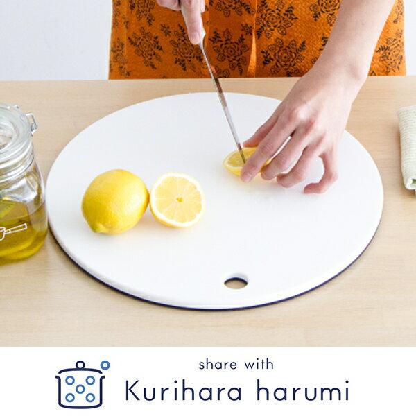 【栗原はるみ/キッチン用品/ギフト包装可】 まな板 (丸)