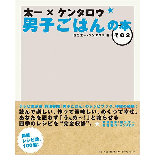 【レシピ本/ギフト包装可】 太一×ケンタロウ 男子ごはんの本 その2