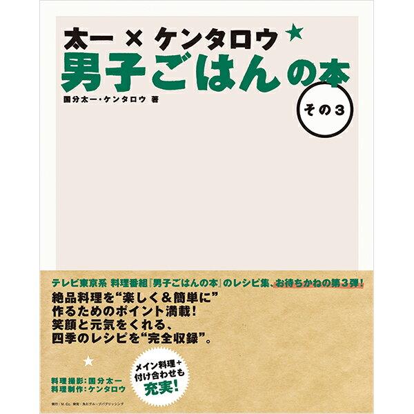 【レシピ本/ギフト包装可】 太一×ケンタロウ 男子ごはんの本 その3