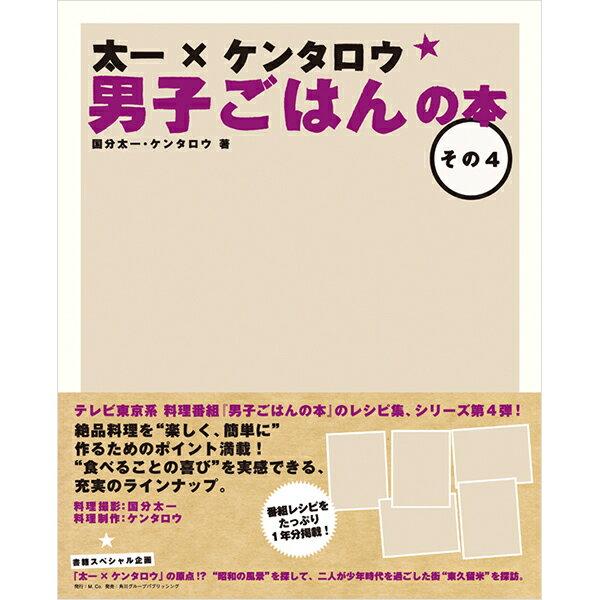 【レシピ本/ギフト包装可】 太一×ケンタロウ 男子ごはんの本 その4