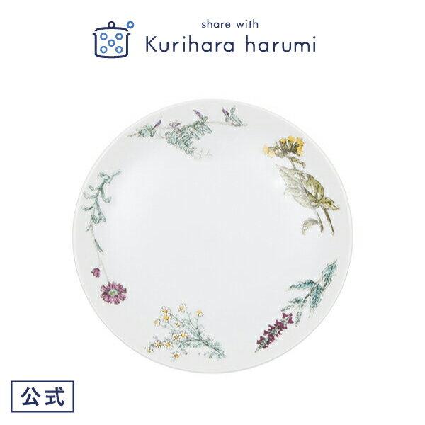 【ギフト包装可】食器 ボタニカルプレート 15cm/栗原はるみ