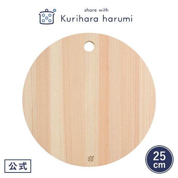 【栗原はるみ/ギフト包装可】 木製まな板 (丸) 小