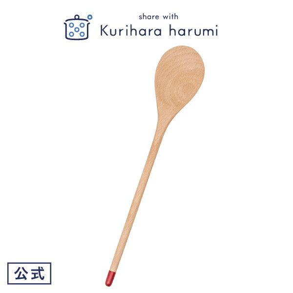 【栗原はるみ/ラッピング無料!6/28まで】 調理用スプーン (大) 赤
