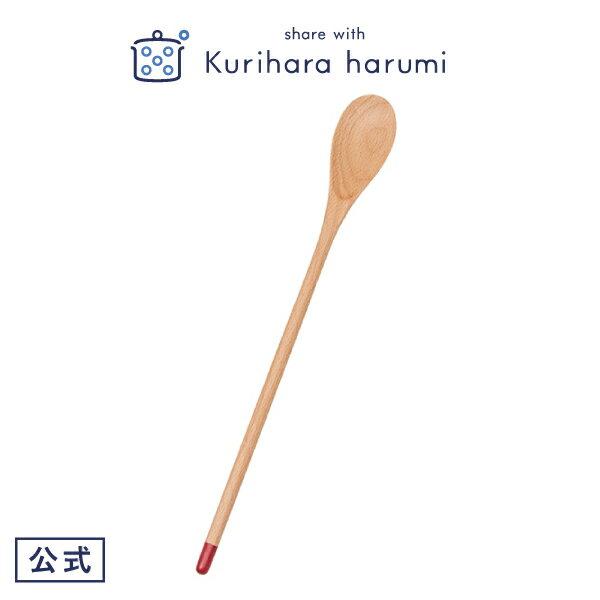 【栗原はるみ/ラッピング無料!6/28まで】 調理用スプーン (小) 赤