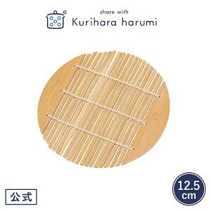 【栗原はるみ ギフト包装可】竹すのこ 12.5cm   すのこ 竹 丸型 丸 竹製 木 木製 蕎麦 うどん 天ぷら そうめん 素麺 麺 ざるそば 盛りそば 盛り付け 器 丸皿 丸すのこ スノコ 簀子 12cm 食器 キッ