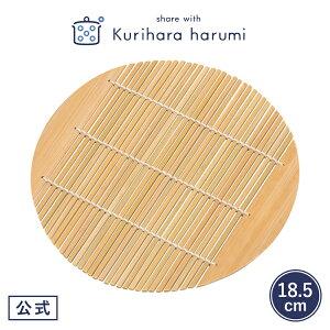 【栗原はるみ ギフト包装可】竹すのこ 18.5cm | すのこ 竹 丸型 丸 竹製 木 木製 蕎麦 うどん 天ぷら そうめん 素麺 麺 ざるそば 盛りそば 盛り付け 器 丸皿 丸すのこ 簀子 18cm キッチン 食器 キ