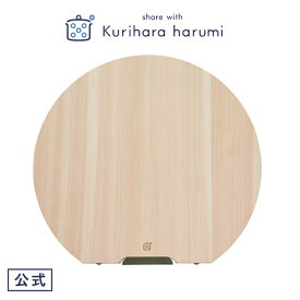 【栗原はるみ/キッチン用品/ギフト包装可】 木製丸まな板 中
