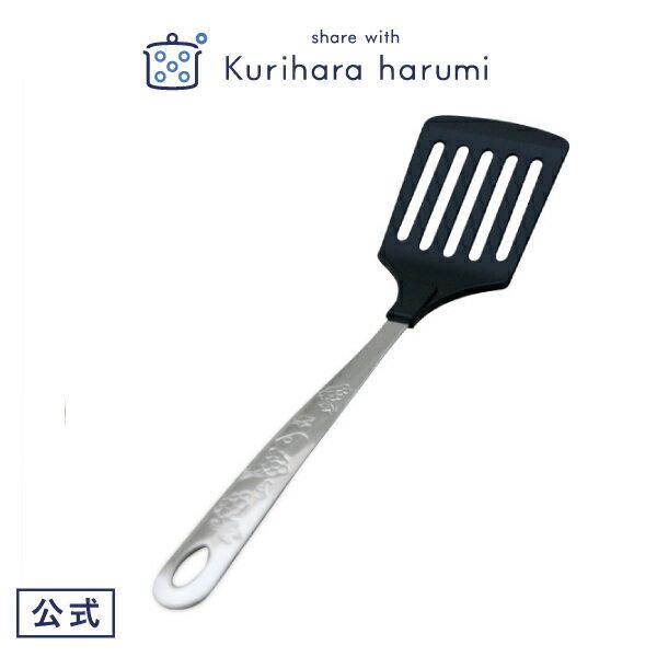 【ギフト包装可】ぶどう柄 ナイロンターナー 調理用ヘラ/栗原はるみ