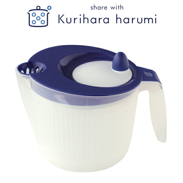【ギフト包装可】サラダスピナー 水切り ザル/栗原はるみ