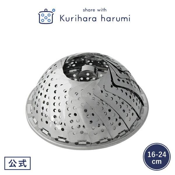 【栗原はるみ/キッチン用品/ギフト包装可】 フリーサイズ蒸し器(16〜24cm用)