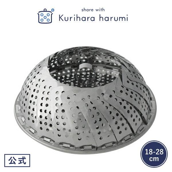 【ギフト包装可】フリーサイズ蒸し器ジャンボ(18〜28cm用)/栗原はるみ