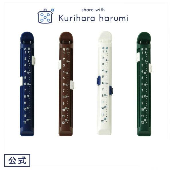 【ギフト包装可】キッチンクリップ (大) 4個セット/栗原はるみ