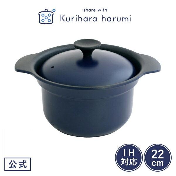 【ギフト包装可】鍋 万能鍋 ネイビー 蒸し器付 両手鍋/栗原はるみ