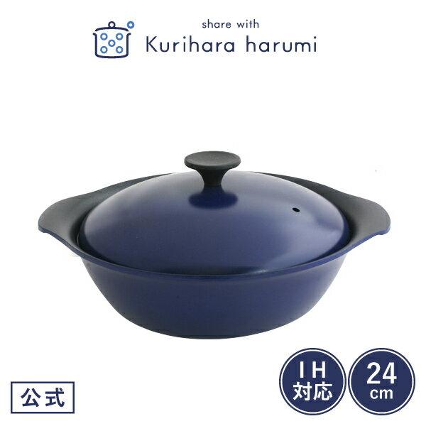 【栗原はるみ/キッチン用品/ギフト包装可】 IH対応 卓上鍋 24cm