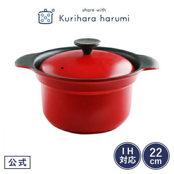 【ギフト包装可】鍋 万能鍋 赤 蒸し器付 両手鍋/栗原はるみ