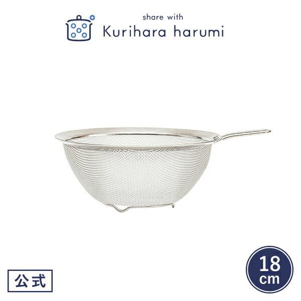 【栗原はるみ/キッチン用品/ギフト包装可】 ステンレスザル 18cm