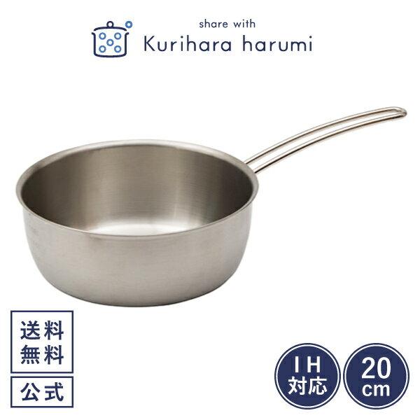 【ギフト包装可】IH対応 アルミクラッド雪平鍋 20cm/栗原はるみ