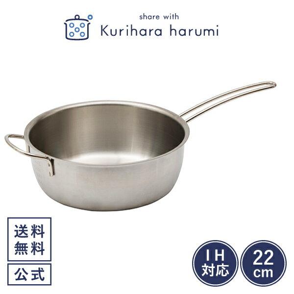 【ギフト包装可】IH対応 アルミクラッド雪平鍋 22cm/栗原はるみ