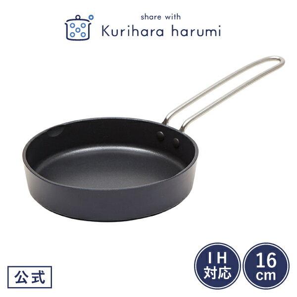 【ギフト包装可】IH対応パンケーキパン 16cm ネイビー/栗原はるみ