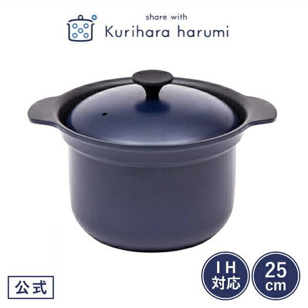 【栗原はるみ/キッチン用品/ギフト包装可】 IH対応 万能鍋 (大) 蒸し器付