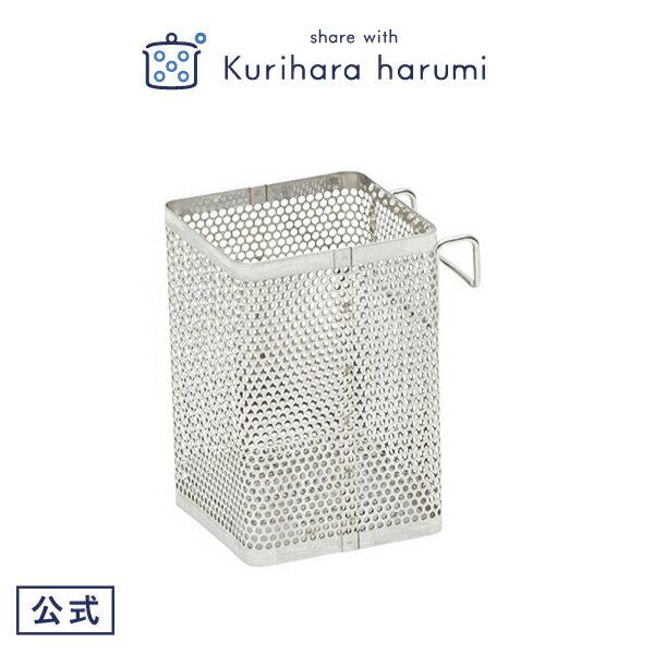【栗原はるみ/キッチン用品/ギフト包装可】 カトラリーメッシュラック
