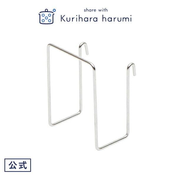 【栗原はるみ/キッチン用品/ギフト包装可】 まな板ラック