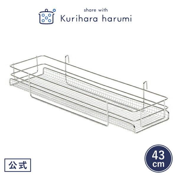 【栗原はるみ/キッチン用品/ギフト包装可】 グラスも置けるフリーラック