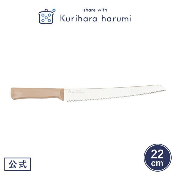 【ギフト包装可】ブレッドナイフ パンナイフ 大/栗原はるみ