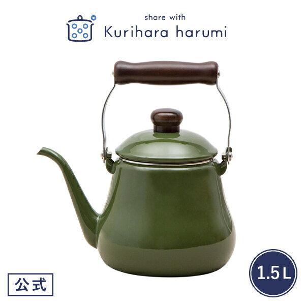 【ギフト包装可】ホーローケトル 1.5L グリーン/栗原はるみ