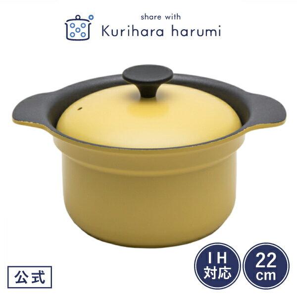 【ギフト包装可】鍋 万能鍋 マスタード 蒸し器付 両手鍋/栗原はるみ