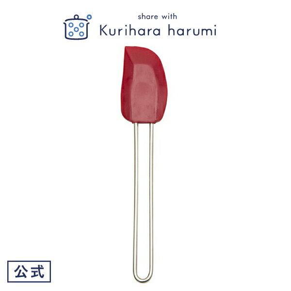 【ギフト包装可】ミニスパチュラ レッド/栗原はるみ
