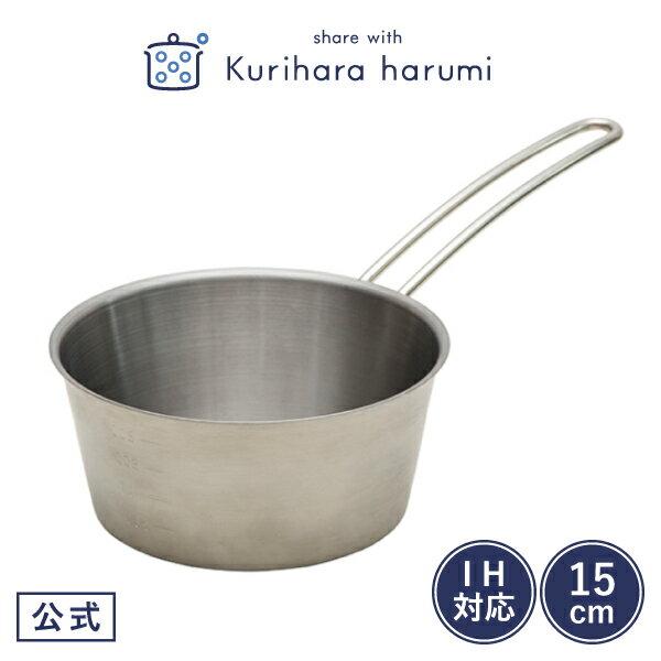 【栗原はるみ/キッチン用品/ギフト包装可】 IH対応 ミルクパン 15cm