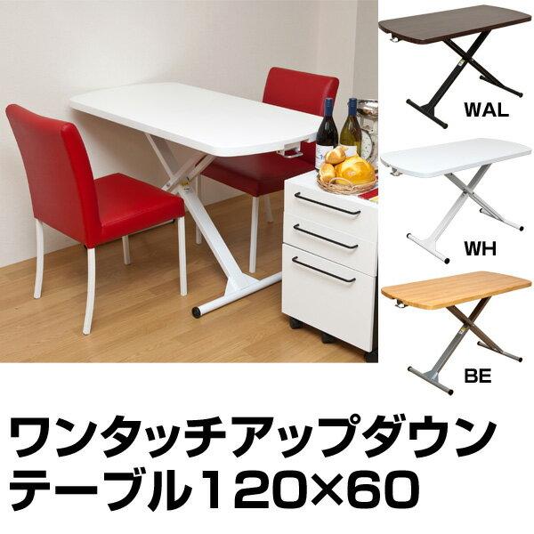 ワンタッチアップダウンテーブル120cm高さ調節できる昇降式テーブル! LCI-120BE テーブル ダイニングテーブル センターテーブル 机 デスク 作業台昇降式 リフティング