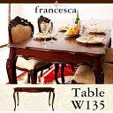 【ランキング1位獲得】francescaフランチェスカダイニングテーブル 幅135【すぐ使えるクーポン進呈中】アンティーク調クラシック家具シ…