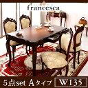 【ランキング1位獲得】francescaフランチェスカダイニング5点セット(テーブル幅135+チェア肘なし4脚)【すぐ使えるクーポン進呈中】ア…