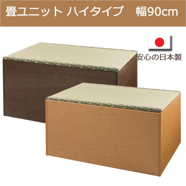 畳ユニットボックス ハイタイプ 幅90日本製!収納できる畳ボックス♪畳 スツール 収納 TY-H90-NA TY-H90-BR 和家具 畳 畳ボックス スツール 収納 ボックス ケース
