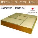 【ランキング1位獲得】 畳ユニットボックス ロータイプ Aセット送料無料  日本製!収納できる畳ボックス♪畳 スツール 収納 TY-LA-NA…
