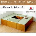 畳ユニットボックス ロータイプ Bセット日本製!収納できる畳ボックス♪畳 スツール 収納 TY-LB-NA TY-LB-BR 和家具 畳 畳ボックス ス…