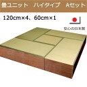 畳ユニットボックス ハイタイプ Aセット日本製!収納できる畳ボックス♪畳 スツール 収納 TY-HA-NA TY-HA-BR 和家具 畳 畳ボックス スツール ...