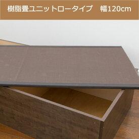カーペット・マット・畳 畳 PP樹脂畳ユニットボックス ロータイプ 幅120日本製!収納できる畳ボックス♪畳 スツール 収納 PP-L120-NA PP-L120-BR 和家具 畳 畳ボックス スツール 収納 ボックス ケース 腰かけ