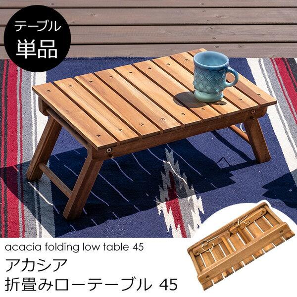 アカシア折畳みローテーブル45【すぐ使えるクーポン進呈中】キャンプやアウトドア、ガーデニングに!持ち運びに便利な折畳みテーブル♪ UNL-04 折畳みテーブル ローテーブル テーブル 天然木 アカシア キャンプ アウトドア ピクニック ガーデニング コンパクト 持ち運び