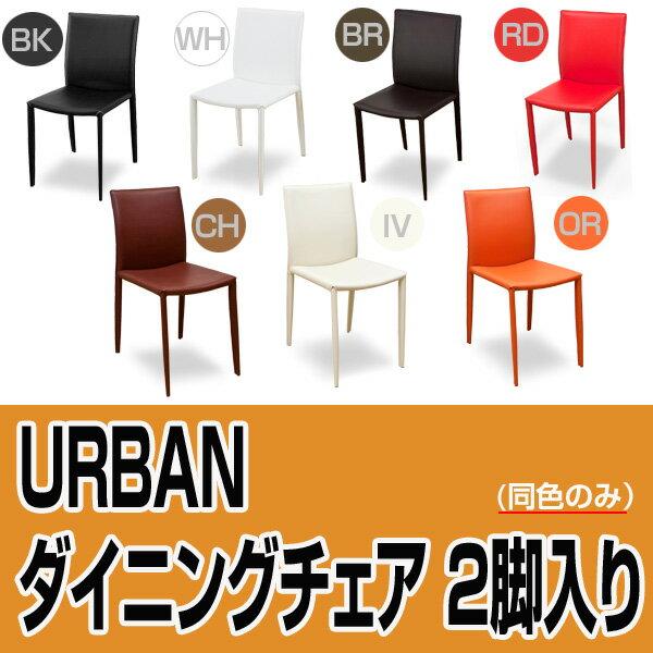 URBANダイニングチェア2脚セットセンス溢れるクラシックモダン!お手入れ簡単PVC! AQC-2027BK ダイニングチェア2脚組2脚入シンプルイスいす椅子デザイナーズ北欧モダン食卓ダイニングセットブラックホワイトブラウンレッド