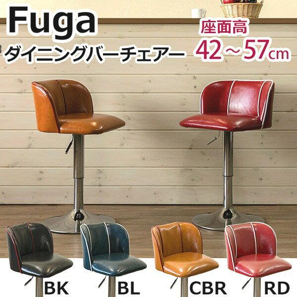 Fuga ダイニングバーチェアー色違いで並べれば、カフェやバーのようにお家がくつろぎ空間になります! CLF-11 ダイニングチェア バーチェア 椅子 イス カウンター椅子 お洒落 バーチェアー ダイニングチェア 昇降式