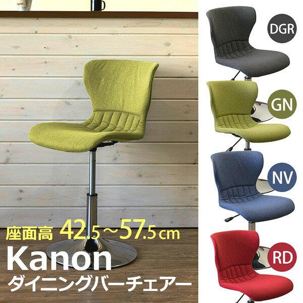 Kanon ダイニングバーチェアー色違いで並べれば、カフェやバーのようにお家がくつろぎ空間になります! CLF-12 ダイニングチェア バーチェア 椅子 イス カウンター椅子 お洒落 バーチェアー ダイニングチェア 昇降式