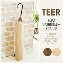 【ランキング獲得】TEER (ティール) スリムアンブレラスタンド径13cmと狭い玄関にも置けて傘を約4本収納できます!完成品です KB-200M…