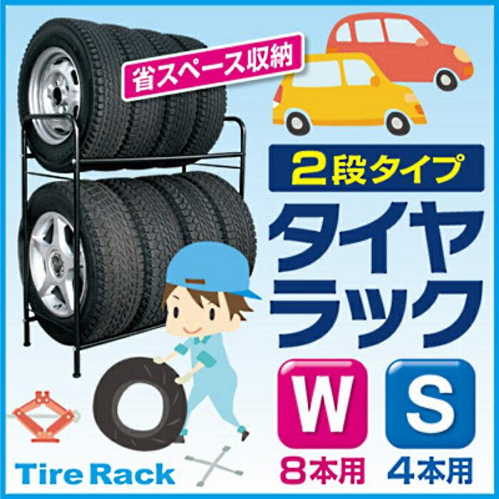 タイヤラックS【すぐ使えるクーポン進呈中】がさばるタイヤを省スペース収納! 8702922タイヤ ラック 車 収納 2段 物置 ガレージ