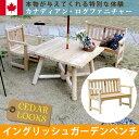 【ランキング1位獲得】 送料無料 天然木 ロハス カナダ製 Cedar Looks イングリッシュガーデンベンチ NO506カントリー調 カナダ産 ナ…