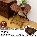 バンブー折畳みテーブル ラウンド 折りたたみテーブル サイドテーブル 木製 お花や小物を飾って玄関に置いても素敵です♪ BL-C27 テーブル サイドテーブル 竹 フォールディングテーブル ミニテーブ